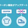 クーポンが商品ごとに設定できるようになりました!
