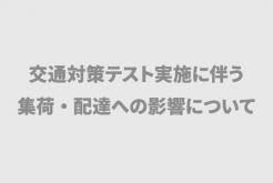 東京オリンピック交通対策テストによる配送への影響について