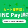 """""""3,600万人登録""""のLINE Pay決済を9/19より提供開始!先行導入事例が知れるリリースイベントも予約受付中"""