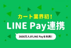 LINE Pay連携予告