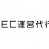 """""""業界最安水準""""の物流代行やコンテンツSEO施策まで、EC運営をトータルサポートする「EC運営代行」を提供開始!"""