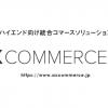 「Axコマース」が機能アップデート!WordPressを使用したDtoCに最適な仕組みを提案します