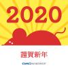 2020年の営業を開始いたしました!今年もMakeShopをよろしくお願いします