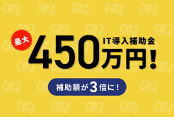 IT導入補助金最大450万円