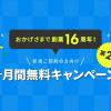 【16周年記念第2弾】8年連続No.1のECサイト構築サービスが1ヶ月無料で使えるキャンペーン開催