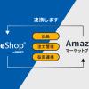 Amazonマーケットプレイスとの連携が決定!MakeShopの管理画面からAmazonマーケットプレイスへの出品が可能に!
