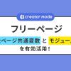クリエイターモードのフリーページで「全ページ共通変数」と「モジュール」を有効活用しましょう!