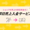 売上金を即日入金!【MakeShop即日売上入金サービス】を12/17(木)にリリース!