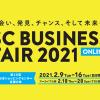 ショッピングセンターの全国大会「SC BUSINESS FAIR」でAxコマースがセミナー登壇いたします!