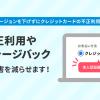カード不正利用を未然防止!チャージバック被害を低減できる「ASUKA」と業界初連携!