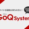 ECの受注処理を効率化する「GoQSystem」を紹介いたします。