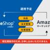 MakeShopとAmazon出品サービスとのシステム連携に向けて事前の仕様変更をおこないました