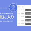 クリエイターモードなら商品をSKU(オプション)ごとにお気に入りに追加できます!