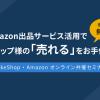 Amazon出品サービスの活用方法を解説!無料オンラインセミナーを開催いたします