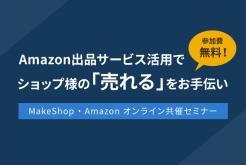 Amazon出品サービス活用でショップ様の「売れる」をお手伝い