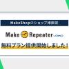 【MakeShopのショップ様限定】メールマーケティングツールMakeRepeaterの無料プランを提供開始!