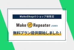MakeRepeater無料プラン提供開始