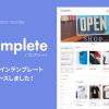 クリエイターモードのタグ(変数)をすべて使用した新デザインテンプレート「Complete」がリリースされました!