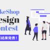 MakeShop Design Contestの結果発表!クリエイターモードの新デザインテンプレートになる作品は?