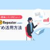 無料で使えるメールマーケティングツールMakeRepeater!プロダクト担当おすすめの活用方法などをご紹介します。