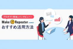MakeRepeaterおすすめ活用法