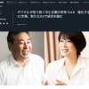 MakeShopご利用ショップ様のストーリーがAmazonの公式ブログに掲載されました!