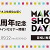 MakeShopの最新トピックや事例を公開!17周年記念セミナー「MAKESHOP DAY オンライン」を開催いたします