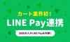 【初期/月額費用0円】ではじめられるLINE Pay決済をリリースしました!
