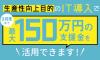 """【速報】2020年「IT導入補助金」一次公募が急遽スタート! 3/31(火)までの申請で""""最大150万円""""の交付が受けられます"""
