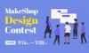 クリエイターモードの新デザインテンプレートが決まる!MakeShop Design Contestの投票をお願いします!